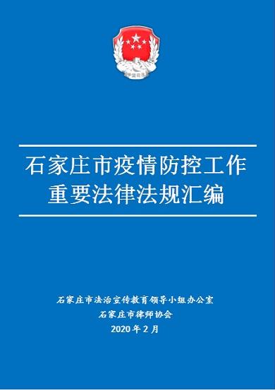 石家庄市疫情防控法律法规汇编
